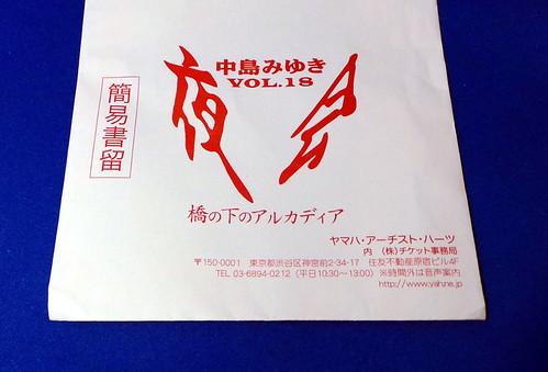 YAKAI-VOL18-1
