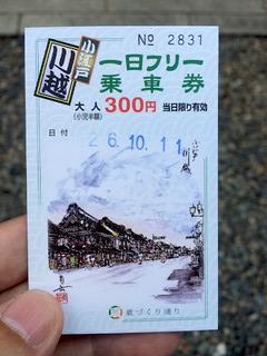 小江戸川越1日フリー乗車券
