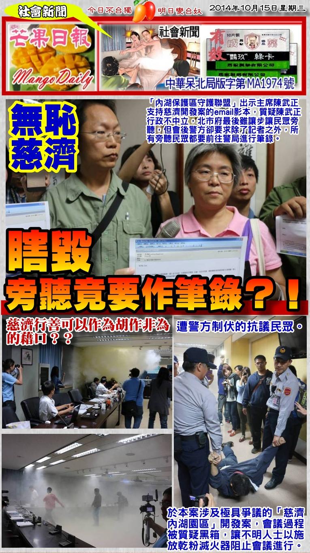 141015芒果日報--社會新聞--旁聽慈濟開發案,竟被要求作筆錄