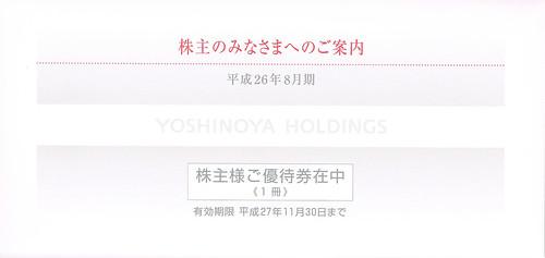 吉野家(9861)株主優待 2014年 8月権利分