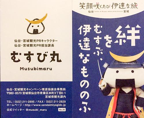 むすび丸キャッチコピー入り名刺No.26
