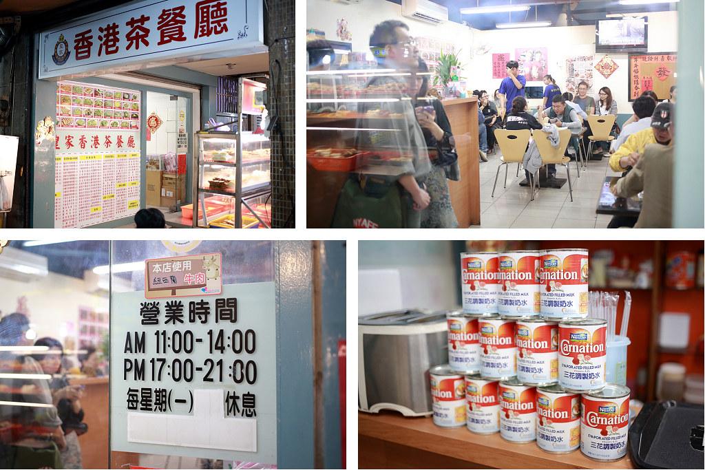 20141023-29板橋-皇家香港茶餐廳 (2)