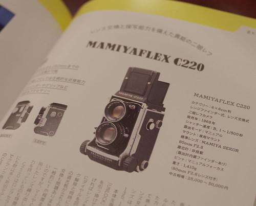 MAMIYA C220_04