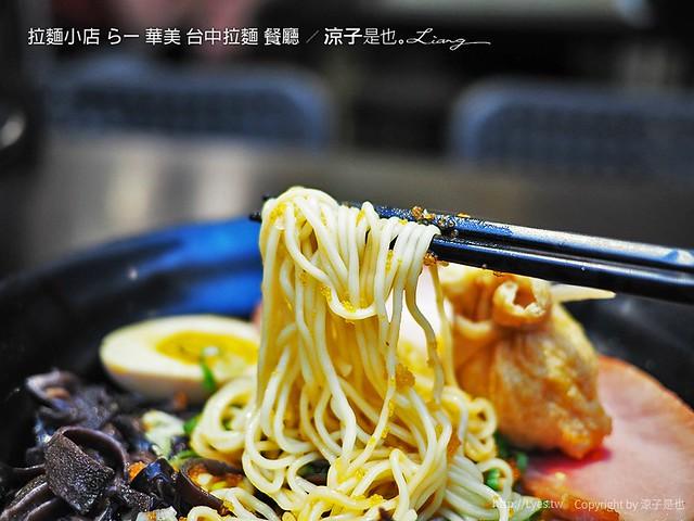 拉麵小店 らー麺 華美 台中拉麵 餐廳 19