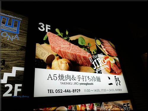 Photo:2017-02-15_T@ka.の食べ飲み歩きメモ(ブログ版)_泡と肉と麺の饗宴を名駅前の素敵空間で楽しむ【名古屋】冷麺二郎_02 By:logtaka