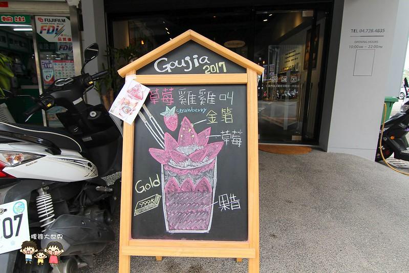彰化草莓果汁 003