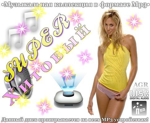 Изображение для va super хитовый 2012 mp3 320