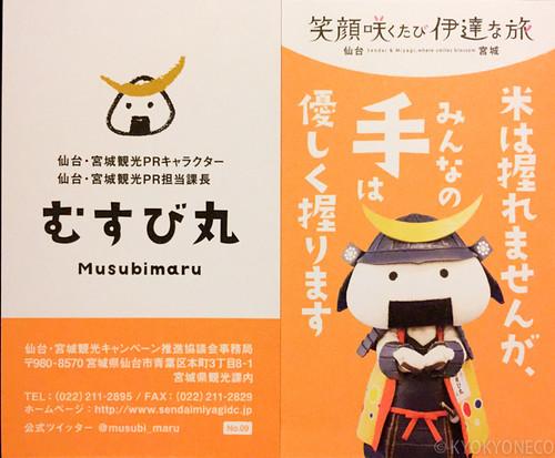 むすび丸キャッチコピー入り名刺No.09