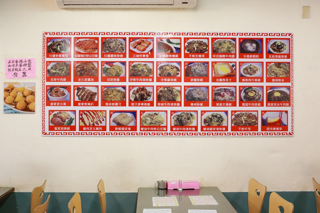 20141023-29板橋-皇家香港茶餐廳 (5)