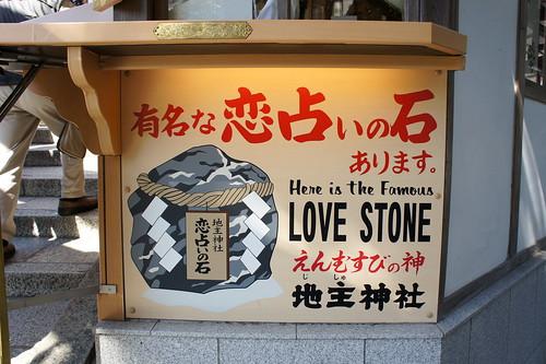 京都 地主神社 恋占いの石あります。