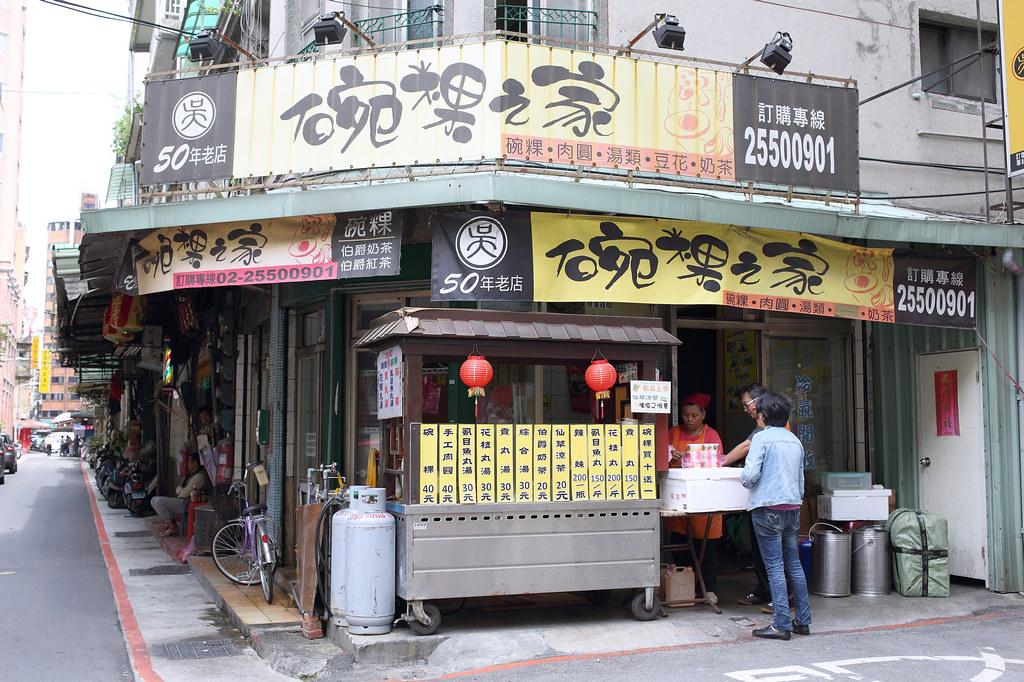 20141007大同-吳記碗粿之家 (1)