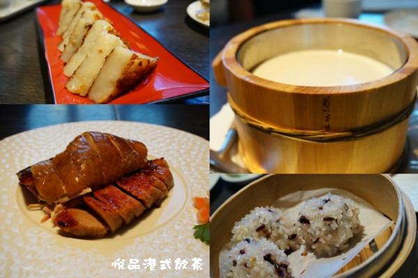 【高雄新興】Hotel dùa。悅品中餐廳(港式飲茶) - 大白兔的生