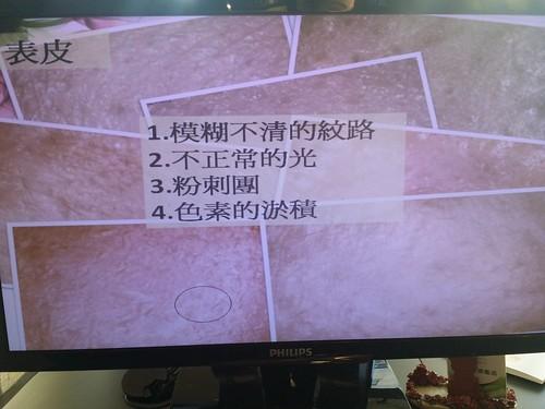 台中自然美大墩店SPA&肌膚檢測特殊器材介紹 (11)
