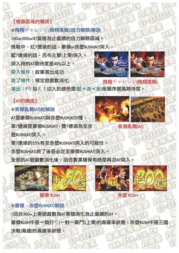 S0234三國志 中文版攻略_Page_06