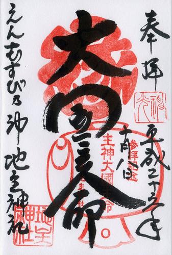 京都 地主神社 御朱印