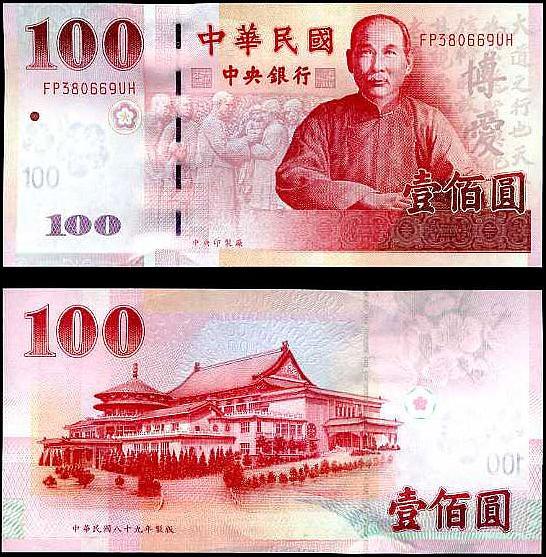 100 Yuan Taiwan 2001, Pick 1991