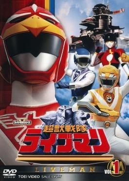 Choujuu Sentai Liveman - Bioman 3 | Choju Sentai Liveman