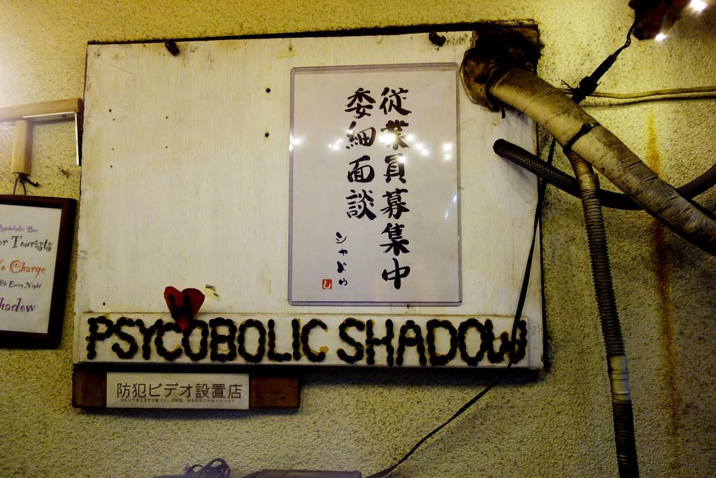 Psychobolic Shadow, Golden Gai, Shinjuku, Tokyo