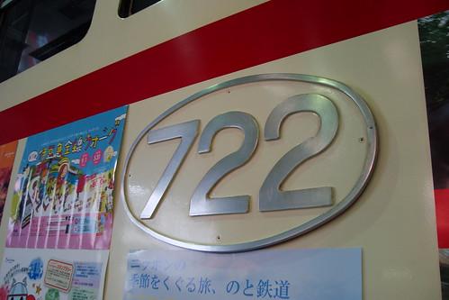 2014/10 えいでんまつり2014 #15
