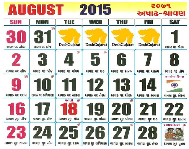 2015 august calendar