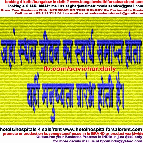Humanity Quotes In Hindi A Photo On Flickriver
