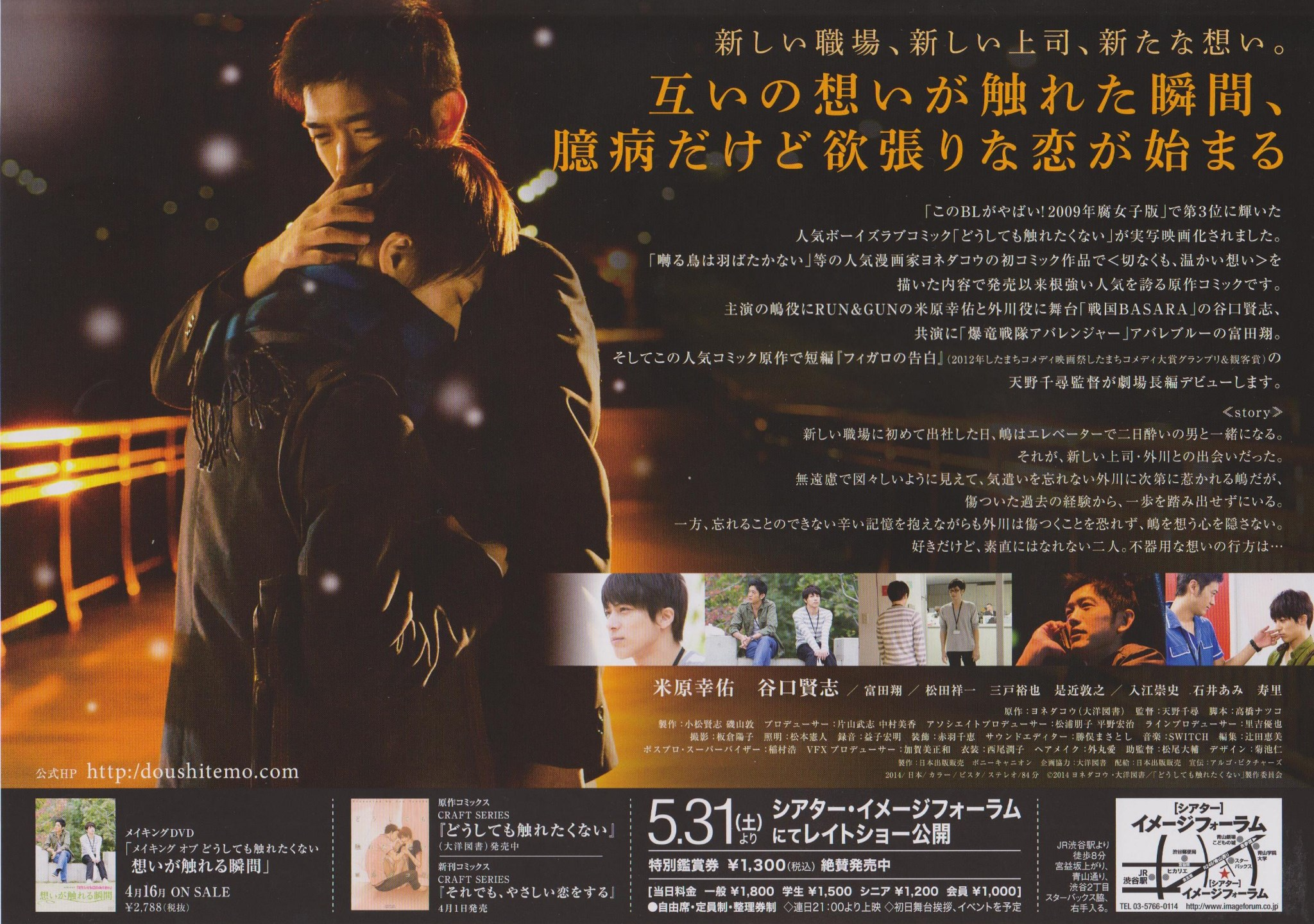 Doushitemo Furetakunai 05