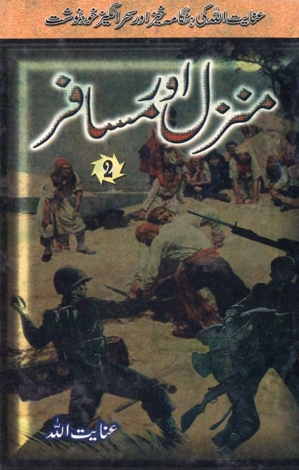 Manzil Aur Musafir Part 2  is a very well written complex script novel which depicts normal emotions and behaviour of human like love hate greed power and fear, writen by Inayatullah , Inayatullah is a very famous and popular specialy among female readers