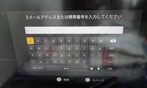 Wii U のAmazonビデオアプリ