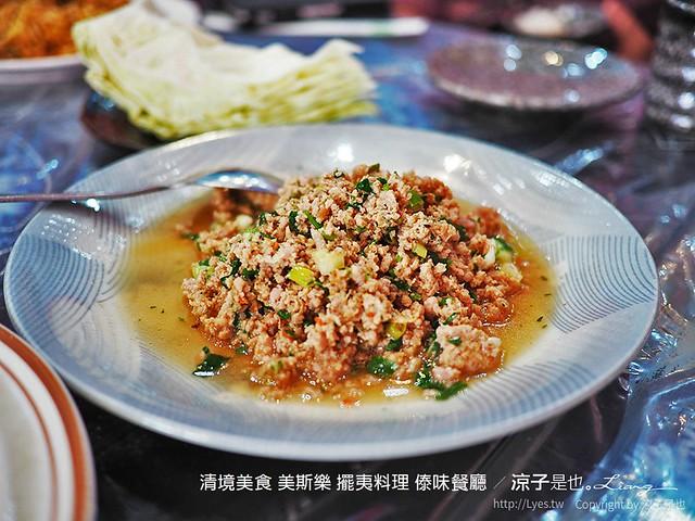 清境美食 美斯樂 擺夷料理 傣味餐廳 6