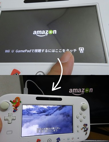 Wii U のAmazonビデオアプリ 画面をゲームパッドに変える