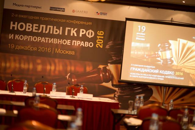 Новеллы ГК РФ и регулирование правоотношений в сфере корпоративного права | 19 декабря 2016