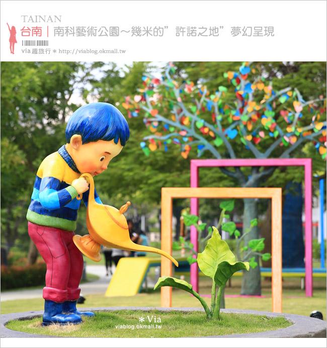 【南科幾米】台南|台積電南科幾米裝置藝術小公園~願望盛開‧許諾之地1