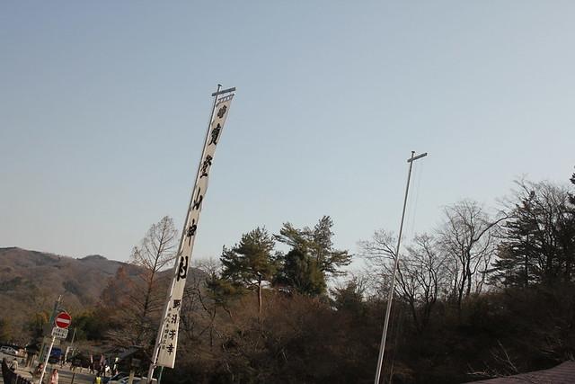 2014-02-01_00311_宝登山