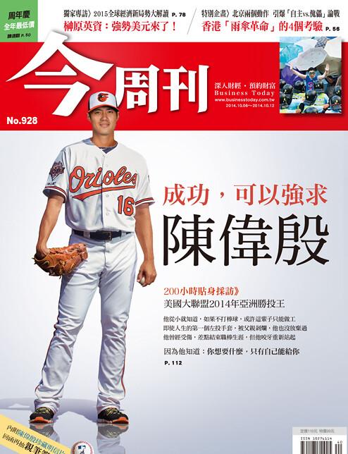 今周刊928期封面