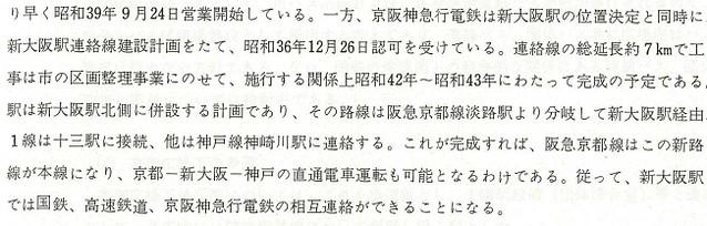 阪急新大阪連絡線2
