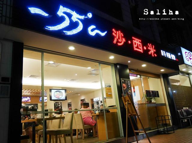 負55生魚片丼 (14)