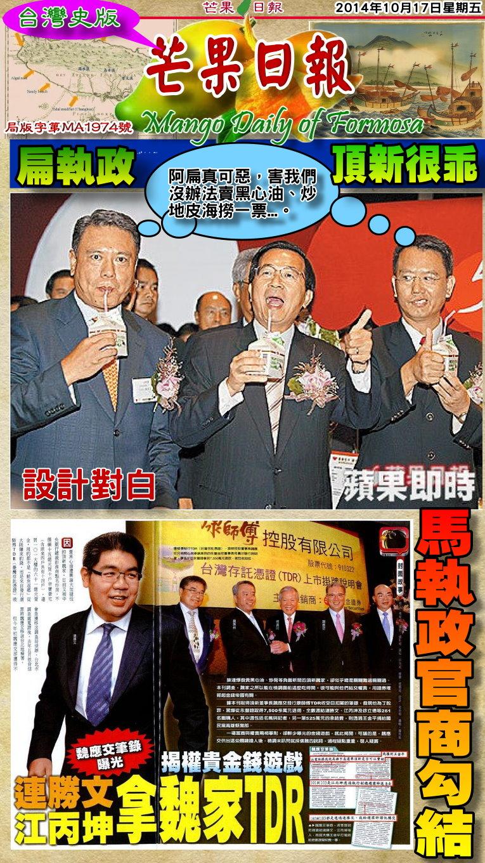 141017芒果日報--台灣史論--扁執政頂新很乖,馬執政官商勾結