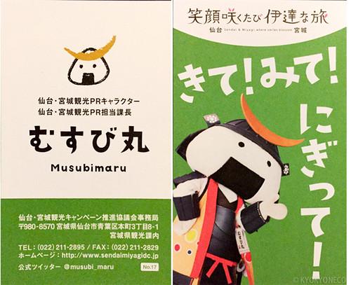 むすび丸キャッチコピー入り名刺No.17