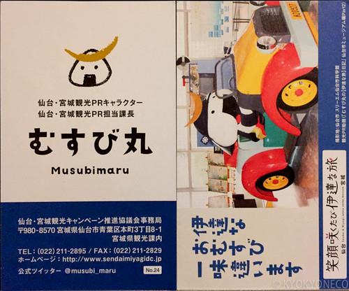 むすび丸キャッチコピー入り名刺No.24