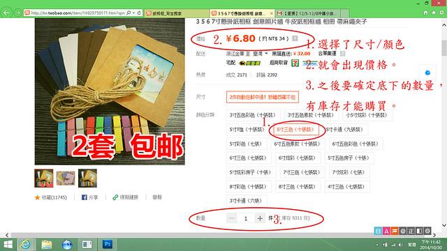 taobao購買注意事項2