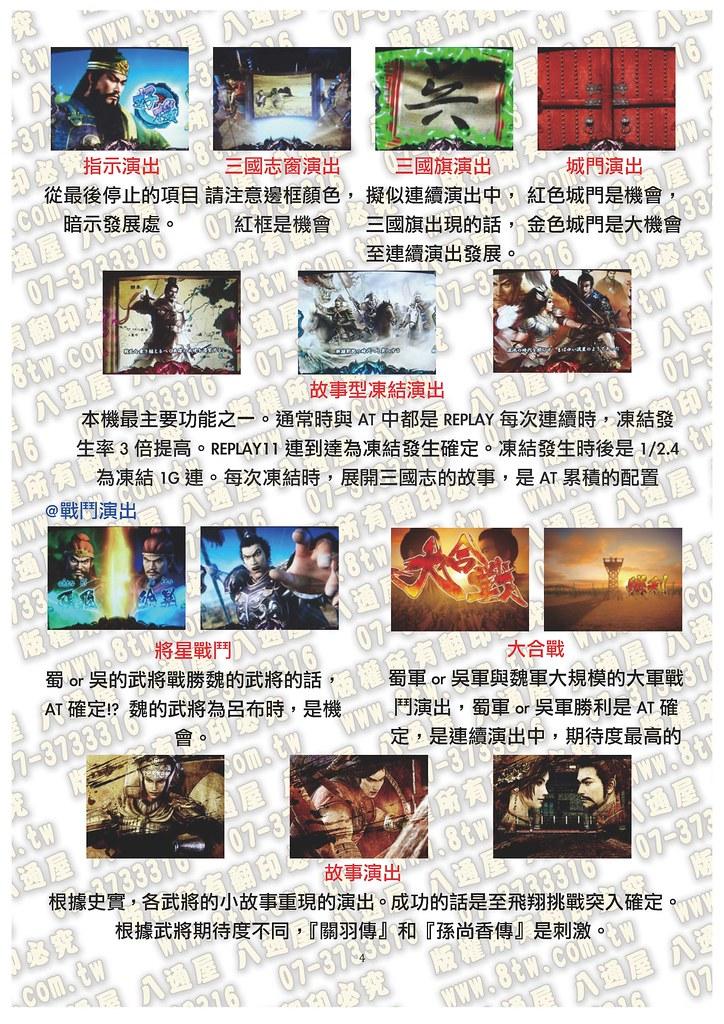 S0234三國志 中文版攻略_Page_05