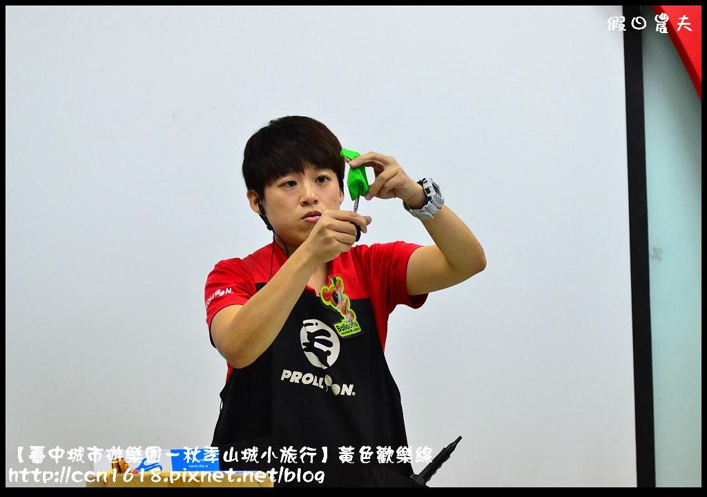 【臺中城市遊樂園-秋季山城小旅行】黃色歡樂線DSC_4453