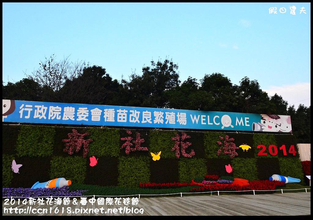 2014新社花海節&臺中國際花毯節DSC_4787