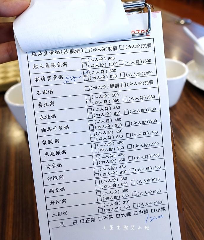 5 板橋六必居潮州砂鍋粥 旅行應援團