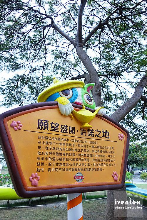 05刀口力台南善化南科幾米裝置藝術小公園