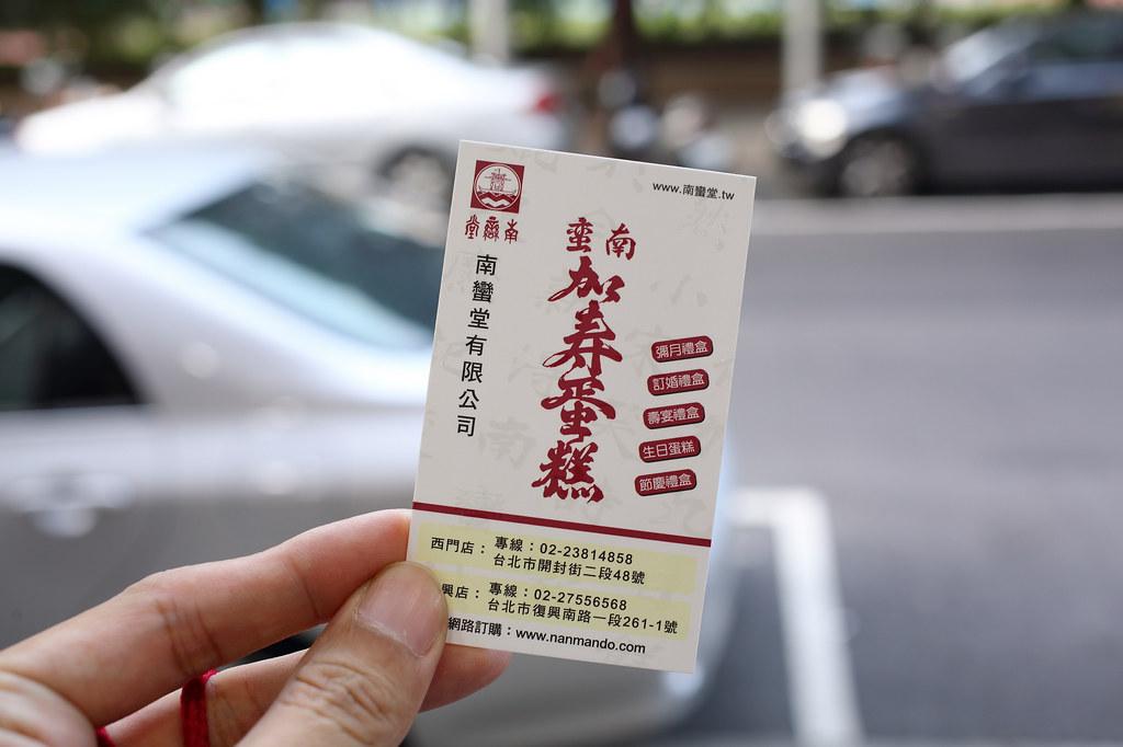 20141013萬華-南蠻堂 (15)