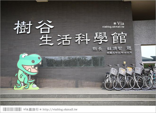 【台南南科景點】樹谷生活科學館~超大的劍齒象化石!有趣又能長知識的博物館!2