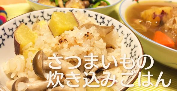 satsumaimo_takikomi_gohan