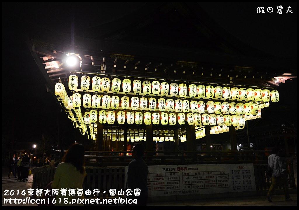 2014京都大阪賞櫻自由行.圓山公園DSC_0665