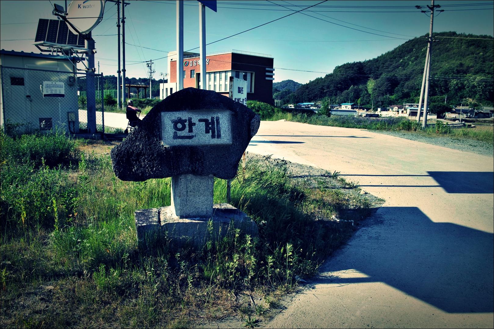 한계마을-'문경새재길 자전거 여행'